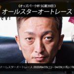 飯塚オールスター・オートレースの予想スタート後の展開