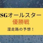 オートレースSG優勝戦のレースを読み解く!鈴木圭一郎本命!