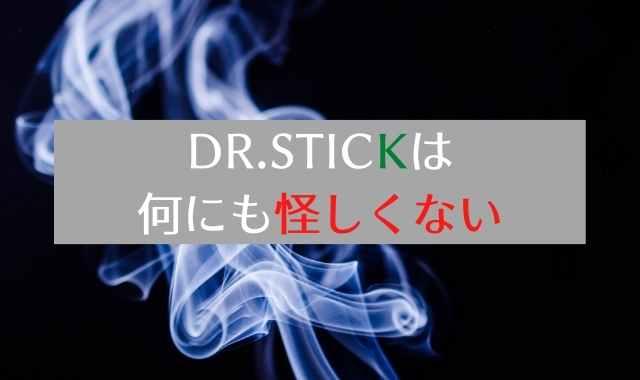 ドクタースティックは怪しいの?答えは、評判の良いベイプだった!