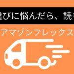 アマゾンフレックスをリース車両で配達する場合の6つのメリット!