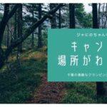 ジャにのちゃんねるのキャンプ場はどこ?寄り道したのは川崎の島忠だった