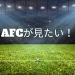 『afcチャンピオンズリーグ』がネット中継で見れるのはDAZN